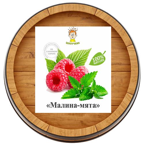 Малина Мята