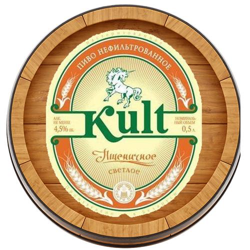 Kult (пшеничное)